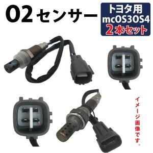 O2センサー エスティマ MCR30W MCR40W エンジン型式:1MZ O2センサー フロント リア 前後セット トヨタ用