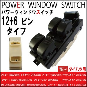 パワーウィンドウスイッチ ダイハツ アトレー S220G S230G S320G S330G パワーウィンドウスイッチ 5ドア 12ピン+6ピン(18ピン)