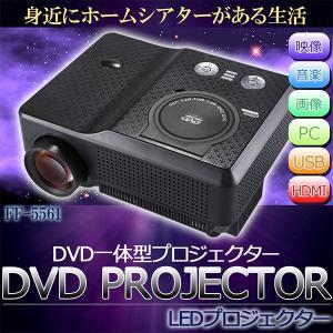 プロジェクター DVD一体型で200インチまで対応!! HD...