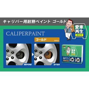 ブレーキキャリパー ペイント用塗料 金色 / ゴールド ソフト99 耐熱塗料 00613