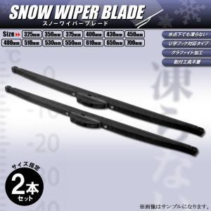 スノーワイパー タントカスタム LA600S LA610S 2本セット 雪用ワイパー グラファイト加...