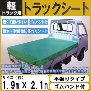 軽トラック用 荷台シート ハイゼット クリッパー  平張りタイプ ゴムバンド付  1.9m×2.1m