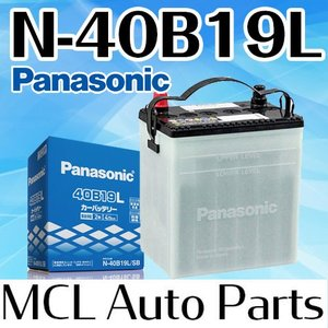 パナソニック SB 40B19L カーバッテリー バッテリー N-40B19L