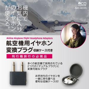 航空機内でも、お気に入りのイヤホン・ヘッドフォンが使える  ■商品特長 ・飛行機での旅行の際の必需品...