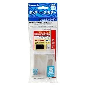 【メーカー純正品】洗濯機用 糸くず純正フィルター パナソニック(Panasonic) AXW22A-802Y