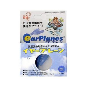 ■商品特長 ・気圧の変動による耳と鼓膜の不快感を軽くする、飛行機用耳栓。使い切りタイプ。 ・1ペア(...