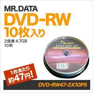 DVD-RW47 2X10PS DVD-RW4.7GB 2倍速 10枚 DVD-RW47-2X10PS|mcodirect