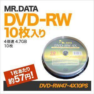 DVD-RW47 4X10PS データ用DVD-RW 4.7GB 10枚入 DVD-RW47-4X10PS|mcodirect