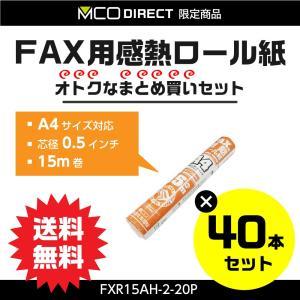FAX用感熱ロール紙(A4サイズ/0.5インチ) 15m 2本入×20パックセット FXR15AH-2×20P - ミヨシ(MCO)