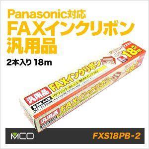 汎用FAXインクリボン Panasonic(パナソニック)汎用 2本セット FXS18PB-2 - ミヨシ(MCO)