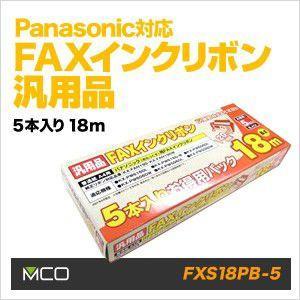 汎用FAXインクリボン Panasonic(パナソニック)汎用 5本入り FXS18PB-5 - ミヨシ(MCO)