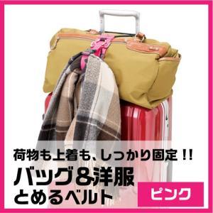 トレードワークス(Gowell) バッグ&洋服とめるベルト ピンク GW-0104-030