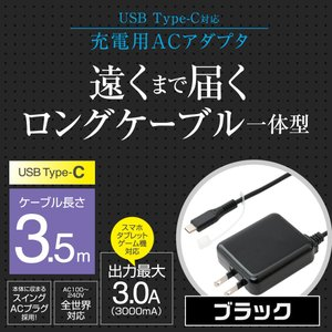 3.5m ロングケーブル一体型 USB Type-C対応 充電用ACアダプタ ブラック IPA-CC...