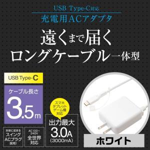 3.5m ロングケーブル一体型 USB Type-C対応 充電用ACアダプタ ホワイト IPA-CC...