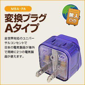 ■商品特長 ・日本の電器製品が海外で使えます。 ・2つの電器製品が同時に使えます。  全世界対応のユ...