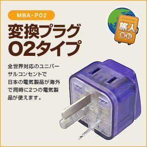 海外電源プラグ 変換アダプタ 変換プラグ O2タイプ MBA-PO2  ミヨシ MCO