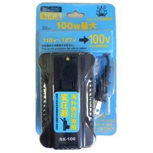 海外旅行用 100V〜127V地域対応 変圧器 SX-100