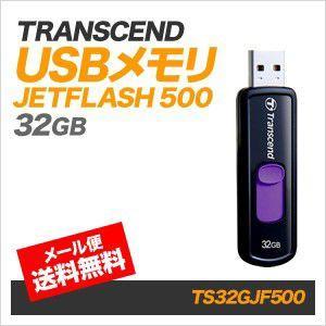 トランセンド(Transcend) USBメモリ 32GB JETFLASH 500 TS32GJF500 mcodirect