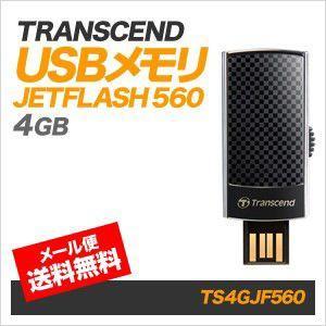 トランセンド(Transcend) JetFlash USBメモリ 560シリーズ スライド式 4GB ホワイト TS4GJF560|mcodirect