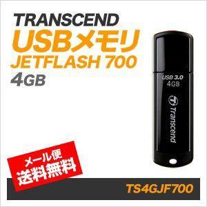 トランセンド(Transcend) JetFlash USBメモリ 700シリーズ 4GB TS4GJF700|mcodirect