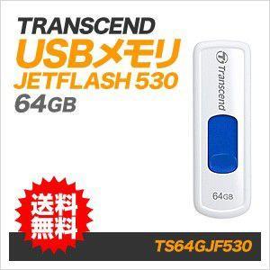 トランセンド(Transcend)JetFlash USBメモリ 530シリーズ スライド式 64GB ホワイト TS64GJF530 - トランセンド|mcodirect