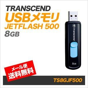 トランセンド(Transcend) USBメモリ 8GB JETFLASH 500 TS8GJF500|mcodirect