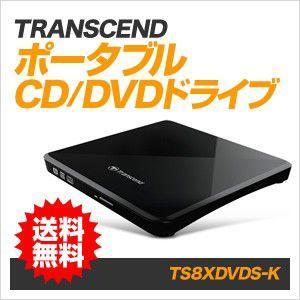 【正規販売店】トランセンド(Transcend) 超薄型ポータブル CD/DVDドライブ ブラック TS8XDVDS-K