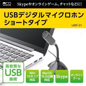 Skypeやオンラインゲーム、チャットなどに便利なUSBデジタルマイクロホン  ・シンプル・コンパク...