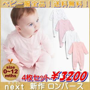 2017年新作モデルです。 ネクストの中でも人気のセットロンパースです。 丈夫な素材で日本にはないめ...