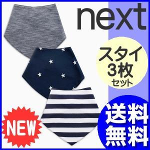 よだれかけ3点セットです。丈夫な素材で日本にはないめずらしいデザインなので出産祝いやプレゼントにもお...