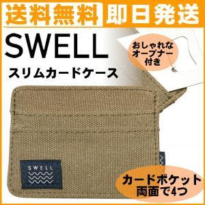 SWELL スウェル カードケース スリム 薄型 コンパクト 定期入れ ボトルオープナー付き