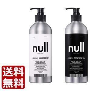 送料無料 カラタス シャンプー + トリートメント NH2+ Null(ヌル / 無色) 500ml...