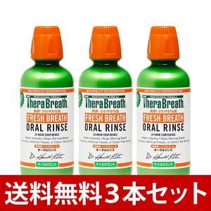 セラブレス オーラルリンス マウスウォッシュ マイルドミント 口臭予防 洗口液 口臭予防 473ml 3本セット 日本正規品 送料無料の画像