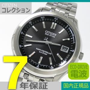 【7年保証】シチズン コレクション エコ・ドライブ 電波腕時計  メンズ  男性用 品番:FRD59-2391 mcoy