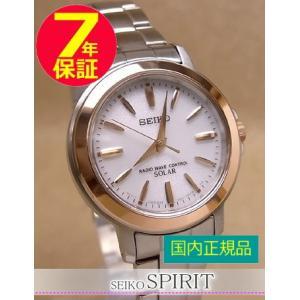 【7年保証】  セイコースピリット レディース 女性用  ソーラー電波腕時計 国内正規品 SSDT048 mcoy