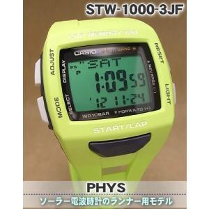 カシオ PHYS メンズソーラー電波腕時計 【STW-1000-3JF】(正規品)|mcoy
