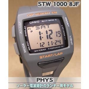 カシオ PHYS メンズソーラー電波腕時計 【STW-1000-8JF】(正規品)|mcoy