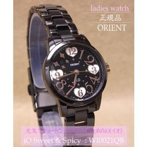 【7年保証】オリエント(ORIENT) iO Sweet & Spicy レディース 女性用 腕時計 【WI0021QB】(国内正規品)|mcoy