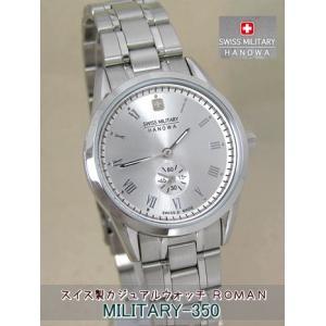 【7年保証】スイスミリタリー腕時計 レディース 女性用  ROMAN 【MILITARY-350】|mcoy