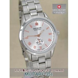 【7年保証】スイスミリタリー腕時計 レディース 女性用  ROMAN 【MILITARY-ML351】|mcoy