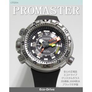 【7年保証】シチズン プロマスター メンズ 男性用腕時計 MARINE エコ・ドライブ200mダイバーウォッチ 【BN2021-03E】(国内正規品) mcoy