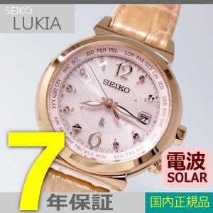 【7年保証】 セイコー ルキア電波ソーラー レディース 女性用  腕時計 品番:SSVV004 mcoy