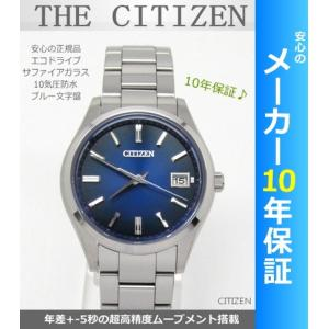 送料無料 ザ・シチズン 高精度エコ・ドライブ メンズ 男性用 腕時計 【AQ4000-51L】 (国内正規品) THE CITIZEN mcoy