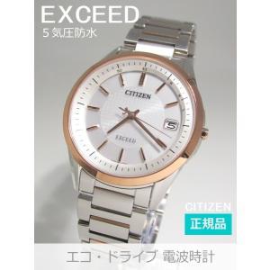 【7年保証】シチズン(CITIZEN)  エクシード(EXCEED) メンズ 男性用 エコ・ドライブ電波腕時計  【AS7094-50A】(国内正規品) mcoy