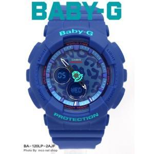 【7年保証】CASIO Baby-G Leopard Series(レオパードシリーズ)【BA-120LP-2AJF】(国内正規品)90sスタイル レディース 女性用  腕時計|mcoy