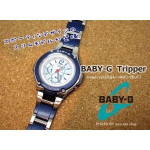 【7年保証】カシオ BABY-G ソーラー電波腕時計 Tripper【BGA-1400C-2BJF】(国内正規品) mcoy
