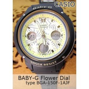 【7年保証】カシオ ベビーG フラワーダイヤル レディース 女性用  腕時計 【BGA-150F-1AJF】 (国内正規品) CASIO BABY-G Flower Dial mcoy