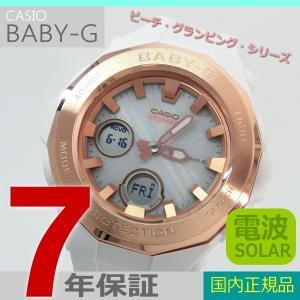 【7年保証】カシオ Baby-g  レディース  女性用 腕時計 ソーラー電波 【BGA-2250G-7AJF】 国内正規品 mcoy