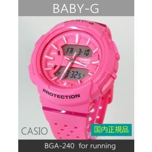 【7年保証】カシオ BABY-G for running  レディース 女性用  腕時計 【BGA-240-4AJF】 (国内正規品)|mcoy