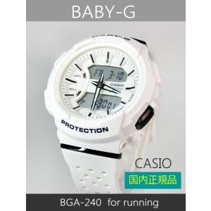 【7年保証】カシオ BABY-G for running  レディース 女性用  腕時計 【BGA-240-7AJF】 (国内正規品) mcoy